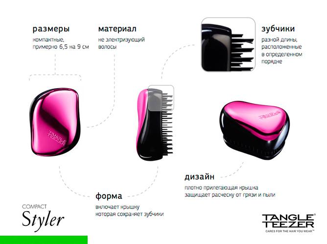 Rascheska Tangle Teezer Compact