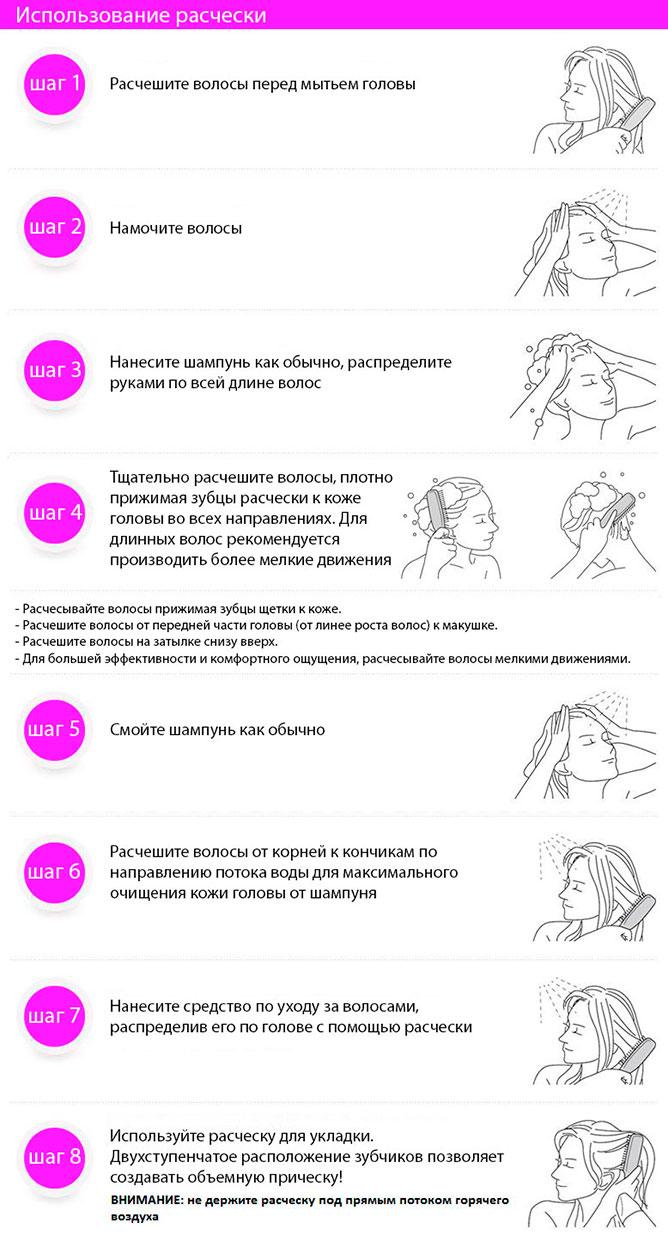 Instrukciy po ispolzovaniu rascheski S-Heart-S Scalp Brush