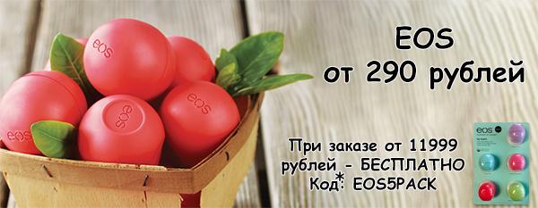 Aktsiya EOS ot 290 rubley