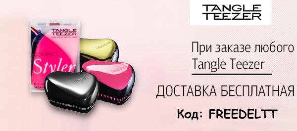Aktsiya besplatnaya dostavka pri zakaze lyubogo Tangle Teezer
