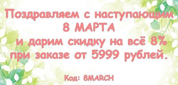 Skidka 8% k 8 Marta