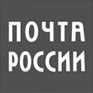 Pochta Rossii